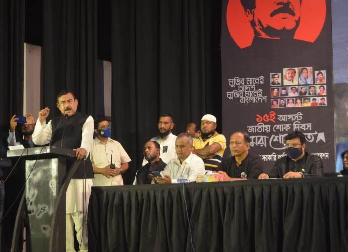 বঙ্গবন্ধুর ৪৬তম শাহাদাত বার্ষির্কী ও শোক দিবস উপলক্ষে বাংলাদেশ সরকারি কর্মচারী কল্যাণ ফেডারেশনের আলোচনা ও দোয়া অনুষ্ঠিত